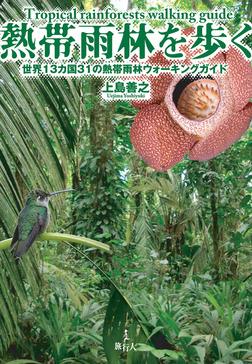 熱帯雨林を歩く 世界13カ国31の熱帯雨林ウォーキングガイド-電子書籍