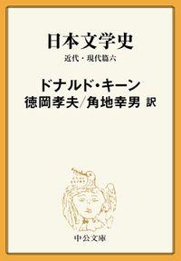 日本文学史 近代・現代篇六