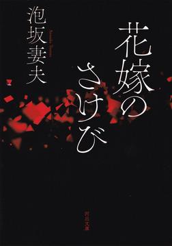 花嫁のさけび-電子書籍