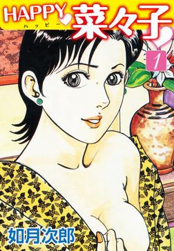 HAPPY奈々子 1-電子書籍