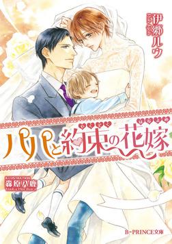 パパと約束の花嫁-電子書籍