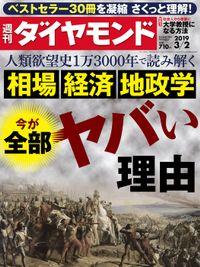 週刊ダイヤモンド 19年3月2日号