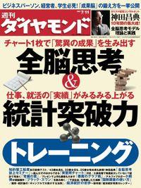 週刊ダイヤモンド 09年7月11日号