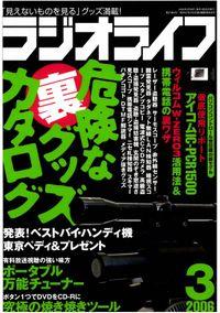ラジオライフ2006年3月号