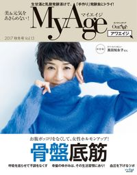 MyAge 2017 Autumn/Winter