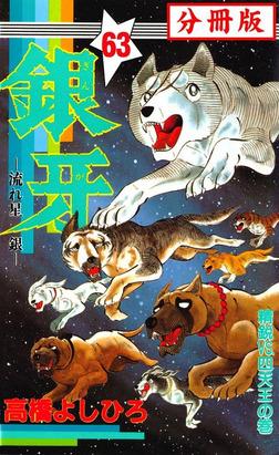 銀牙―流れ星 銀― 【分冊版】 63-電子書籍