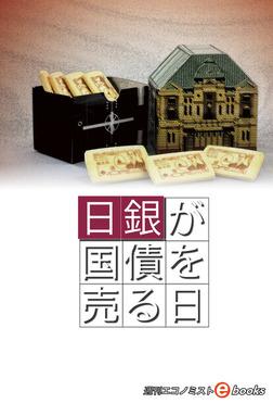 日銀が国債を売る日-電子書籍