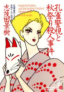孔雀警視と秋祭り殺人事件-電子書籍