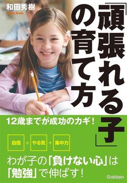 12歳までが成功のカギ!「頑張れる子」の育て方-電子書籍