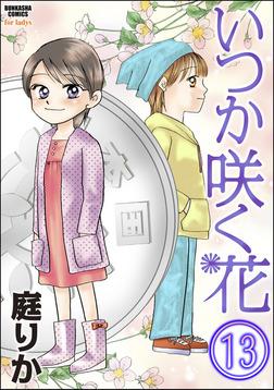 いつか咲く花(分冊版) 【第13話】-電子書籍