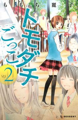 トモダチごっこ(2)-電子書籍