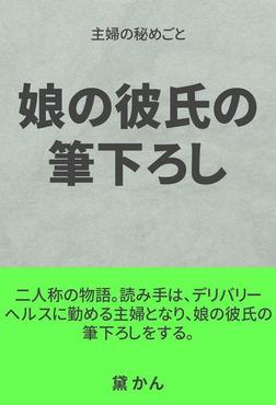 主婦の秘めごと ~娘の彼氏の筆下ろし~-電子書籍