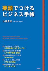 英語でつけるビジネス手帳(中経出版)