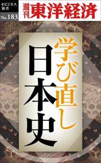 学び直し日本史―週刊東洋経済eビジネス新書No.183
