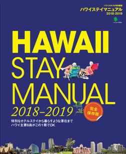 ハワイステイマニュアル 2018-2019-電子書籍