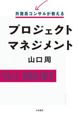 外資系コンサルが教えるプロジェクトマネジメント-電子書籍