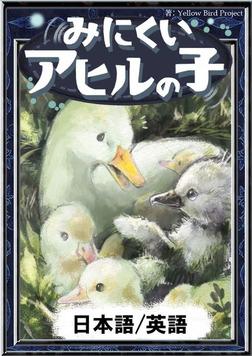みにくいアヒルの子 【日本語/英語版】-電子書籍