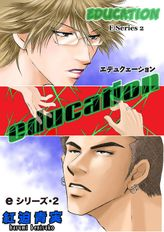 E-Series (Yaoi Manga), Volume 2