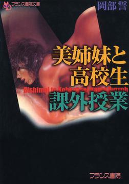 美姉妹と高校生・課外授業-電子書籍