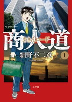 商人道(1)-電子書籍