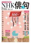 NHK 俳句 2020年3月号