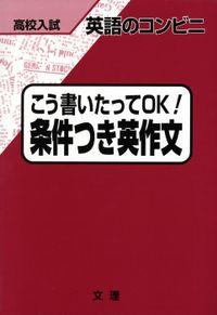 高校入試 英語のコンビニ こう書いたってOK! 条件つき英作文