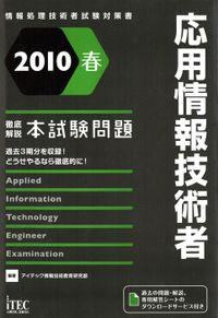 2010春 徹底解説応用情報技術者本試験問題