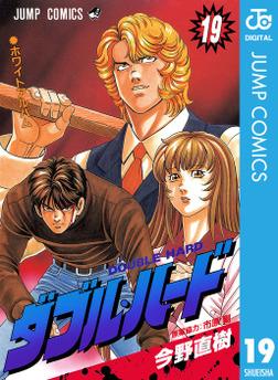 ダブル・ハード 19-電子書籍