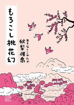 もろこし桃花幻-電子書籍