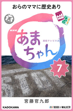 NHK連続テレビ小説 あまちゃん 7 おらのママに歴史あり-電子書籍