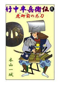 竹中半兵衛伝(弐) 虎御前の太刀