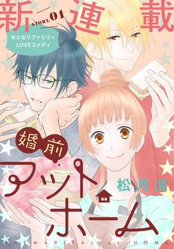 花ゆめAi 婚前アットホーム story01-電子書籍