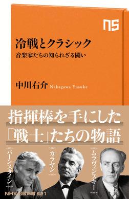 冷戦とクラシック 音楽家たちの知られざる闘い-電子書籍