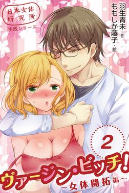 日本女体研究所実践シリーズ ヴァージン・ビッチ!~女体開拓編~ 〈僕はこんなに君を欲している〉2巻-電子書籍