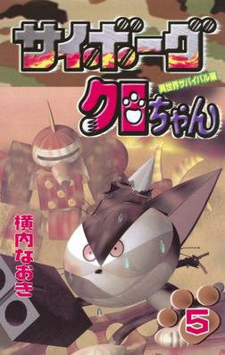 サイボーグクロちゃん(5)-電子書籍