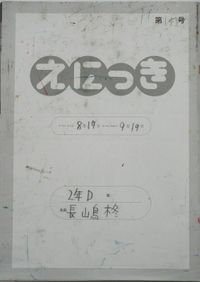 TALKEN絵日記143冊目