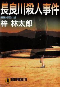 長良川殺人事件