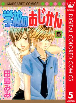 学校のおじかん カラー版 5-電子書籍