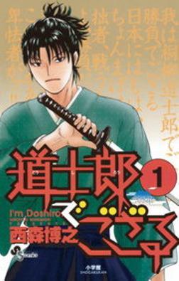 道士郎でござる(1)-電子書籍