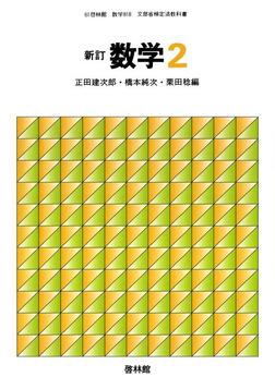 新訂数学復刻版 数学2-電子書籍