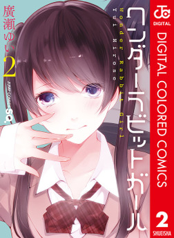 ワンダーラビットガール カラー版 2-電子書籍