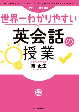 カラー改訂版 世界一わかりやすい英会話の授業-電子書籍