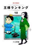 王様ランキング 10