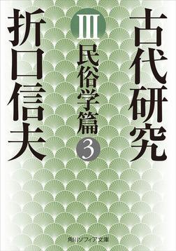 古代研究III 民俗学篇3-電子書籍