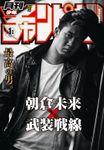 月刊少年チャンピオン2021年1月号