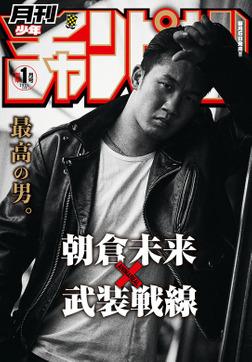 月刊少年チャンピオン2021年1月号-電子書籍