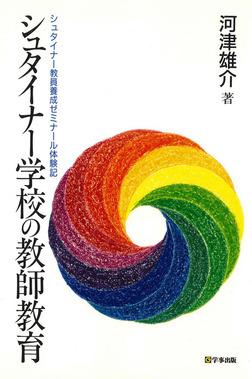 シュタイナー学校の教師教育 : シュタイナー教員養成ゼミナール体験記 [第3版]-電子書籍