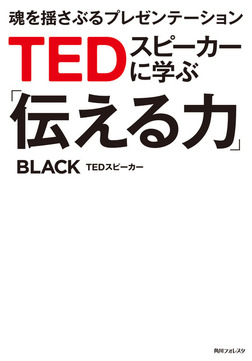 TEDスピーカーに学ぶ「伝える力」 魂を揺さぶるプレゼンテーション-電子書籍