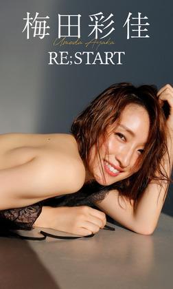 【デジタル限定】梅田彩佳写真集「RE;START」-電子書籍