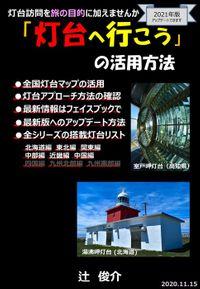 灯台へ行こうの活用方法